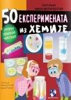 50 eksperimenata iz hemije