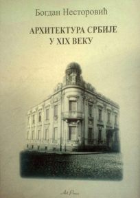 Arhitektura Srbije u XIX veku