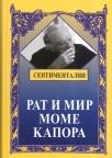 Sentimentalni rat i mir Mome Kapora