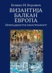 Vizantija - Balkan - Evropa