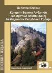 Koncept Velike Albanije kao pretnja nacionalnoj bezbednosti Republike Srbije
