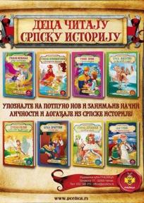 Deca čitaju srpsku istoriju