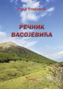Rečnik Vasojevića