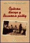 Srpski pisci u Velikom ratu
