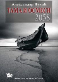Tama i osmesi 2058.