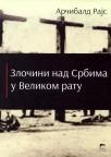 Zločini nad Srbima u Velikom ratu