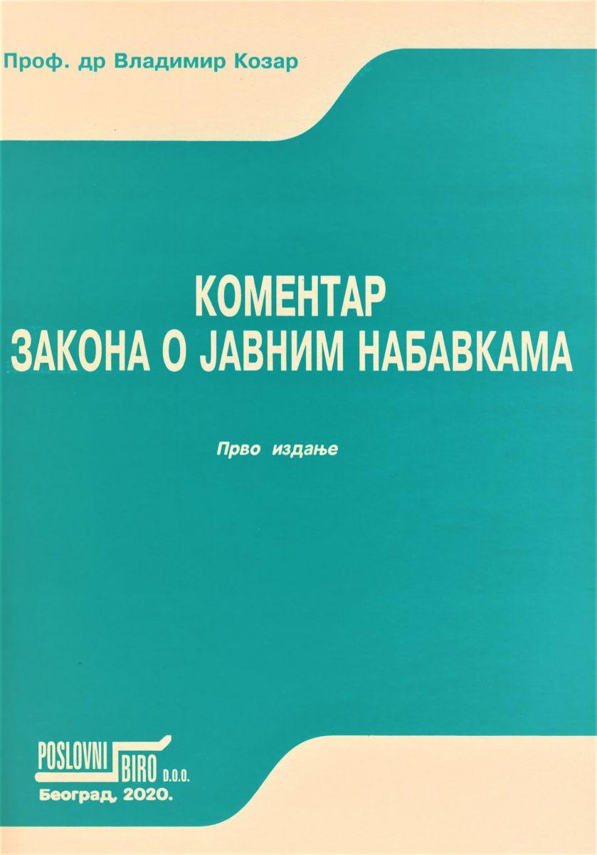 Komentar zakona o javnim nabavkama
