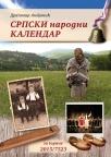 Srpski narodni kalendar za 2015 - 7523. godinu