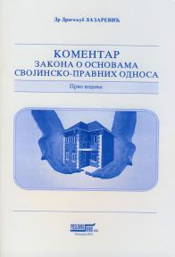 Komentar zakona o osnovama svojinsko pravnih odnosa