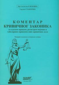 Komentar Krivičnog zakonika