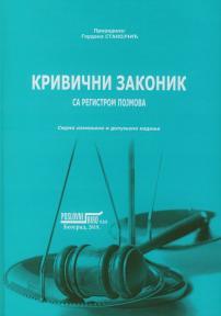 Krivični zakonik sa registrom pojmova