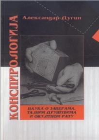 Konspirologija: nauka o zaverama, tajnim društvima i okultnom ratu