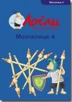 Mozgalice 4 - vežbe koncentracije
