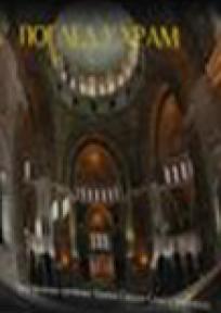 Pogled u Hram - unutrašnje uređenje Hrama Svetog Save u Beogradu