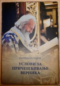 Uslovi za pričešćivanje vernika