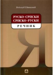 Rusko - srpski, srpsko - ruski rečnik za osnovnu školu