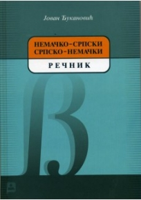Nemačko - srpski, srpsko - nemački rečnik za osnovnu školu