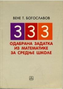 333 odabrana zadatka iz matematike