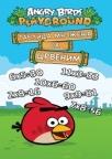 Angry Birds – Tablica množenja sa Crvenim