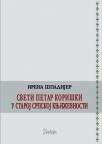 Sveti Petar Koriški u staroj srpskoj književnosti