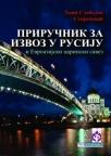 Priručnik za izvoz u Rusiju