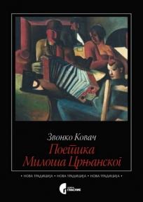 Poetika Miloša Crnjanskog
