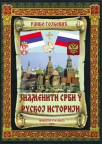Znameniti Srbi u ruskoj istoriji