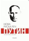 Nova ruska reč - Putin