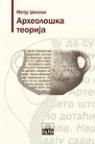 Arheološka teorija - uvod