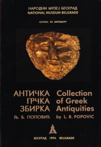 Antička grčka zbirka