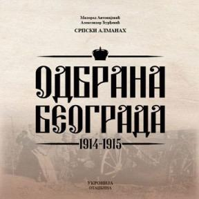 Odbrana Beograda 1914 - 1915