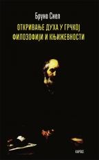 Otkrivanje duha u grčkoj filozofiji i književnosti