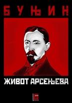 Život Arsenjeva