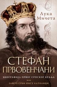 Stefan Prvovenčani