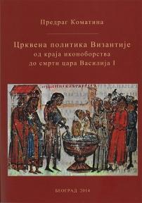 Crkvena politika Vizantije od kraja ikonoborstva do smrti cara Vasilija I