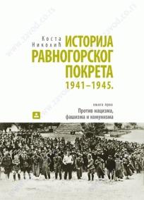 Istorija Ravnogorskog pokreta 1 - protiv nacizma, fašizma i komunizma