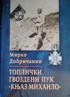 """Toplički gvozdeni puk """"Knjaz Mihailo"""""""