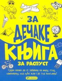 Za dečake: knjiga za raspust