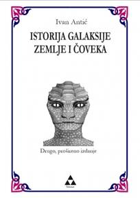 Istorija galaksije, zemlje i čoveka