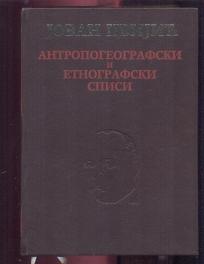 Antropogeografski i etnografski spisi
