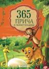 365 priča o životinjama
