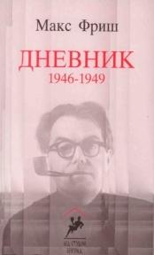 Dnevnik: 1946 - 1949