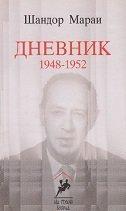 Dnevnik: 1948 - 1952