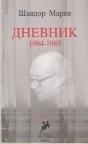 Dnevnik: 1984 - 1989