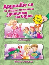 Pepeljuga - Ivica i Marica