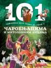 101 činjenica koju treba da znaš o čarobnjacima i mitološkim bićima