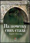 Na početku svih staza - Andrić i Višegrad