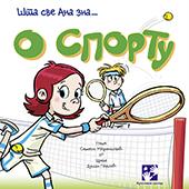 O sportu : šta sve Ana zna