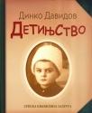 Detinjstvo: Sivac-zabavište (1936-1937)