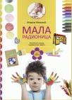 Mala radionica – Aktivnosti za decu predškolskog uzrasta